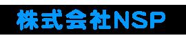 株式会社NSP公式サイト
